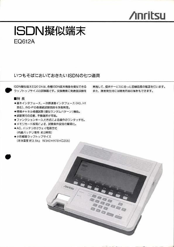 カタログ] アンリツ EQ612A ISDN...