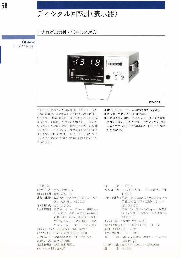 カタログ] CT-552 ディジタル回転計 | カタログ倉庫 | TechEyesOnline