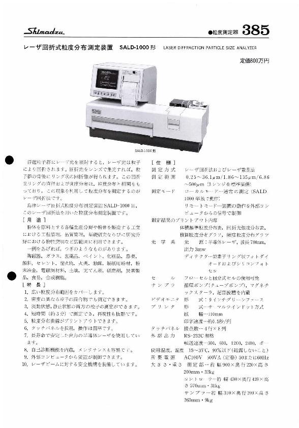 カタログ shimadzu sald 1000 レーザ回折式粒度分布測定装置 カタログ